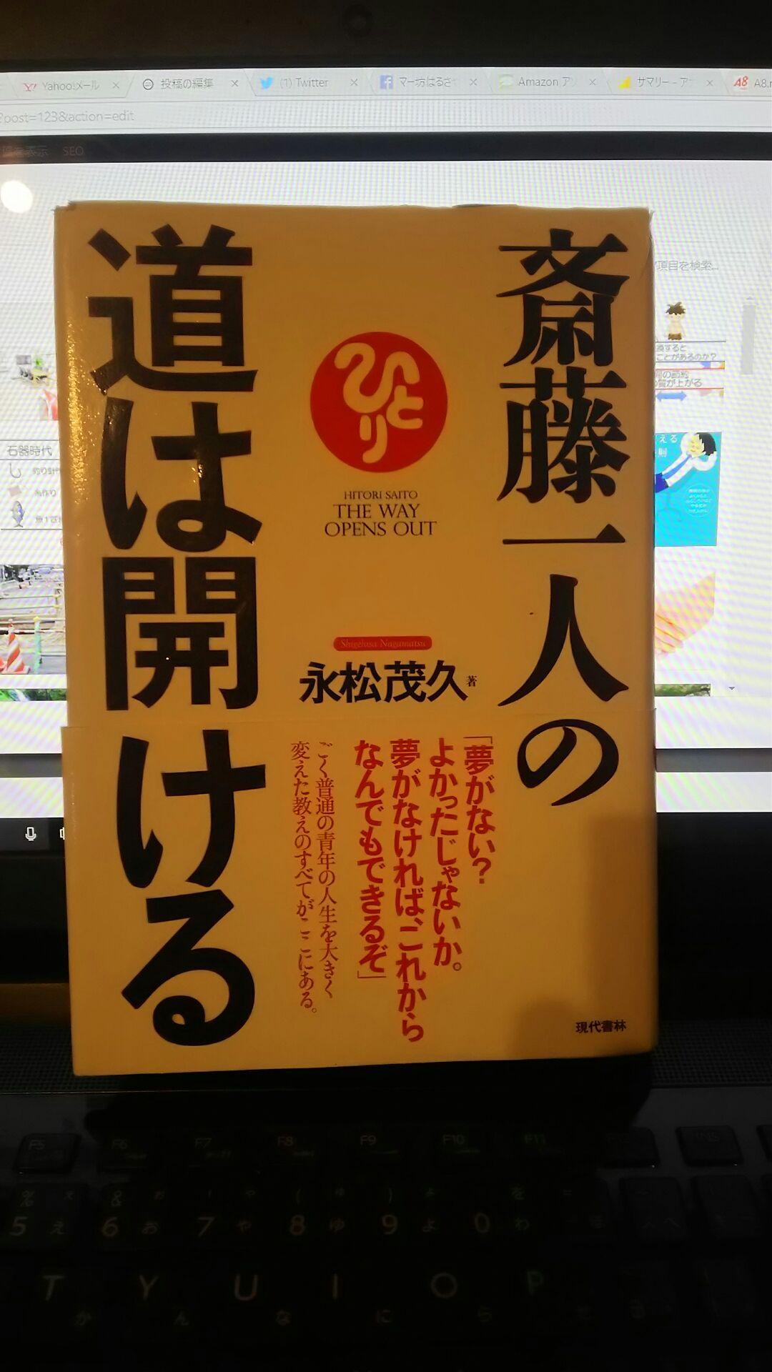 人生の成功の基礎は笑顔、うなずき、天国言葉 by『斎藤一人の道は開ける』