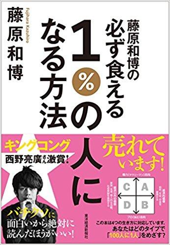 ケータイゲームを電車の中でしない人になれ!by『藤原和博の必ず食える1%の人になる方法』