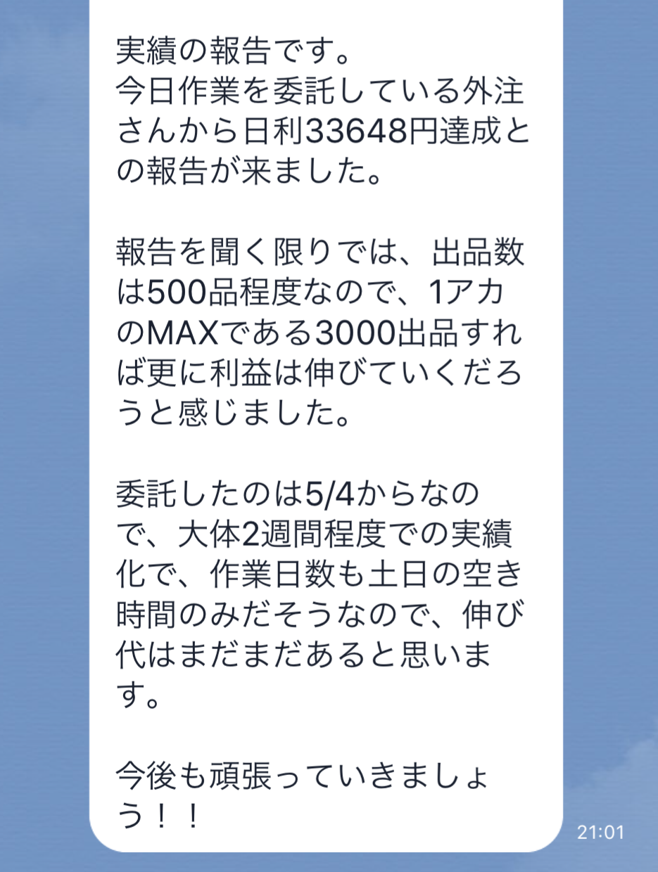 ネット物販 日利33648円達成の塾生さん
